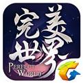 完美世界 最新版