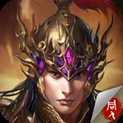 江东英豪传 v1.3 安卓版