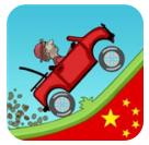 登山赛车之天朝历险 v1.4.5 安卓版