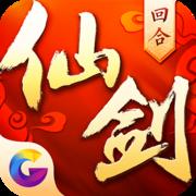 仙剑奇侠传3D v4.0.3 安卓版