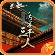 后宫三千人 v3.1.108237 iOS版