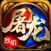 皇者:烈焰屠龙 V1.0.1 变态版