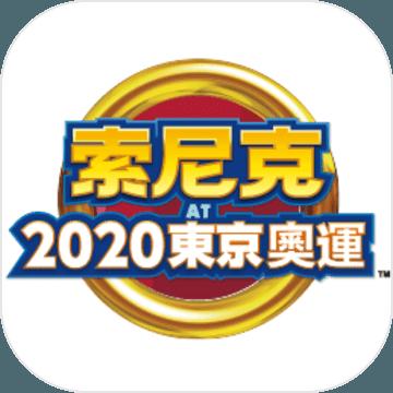 索尼克 AT 2020 东京奥运
