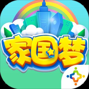 家国梦 V1.0 安卓版