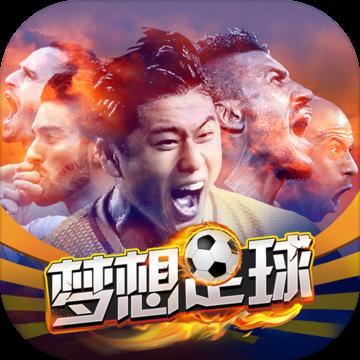 梦想足球 V1.0 安卓版