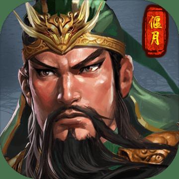 火锅三国 V1.0 安卓版