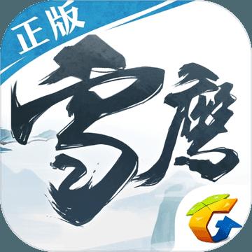 雪鹰领主 V1.0 最新版