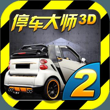 停车大师3D2 V1.0.0 安卓版