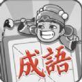 成语招贤记 V7.0.0 安卓版