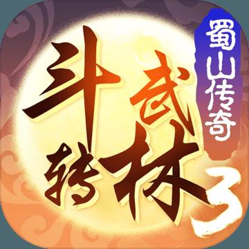 斗转武林3蜀山传奇 V1.0 安卓版