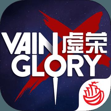 虚荣 V4.7.0 (97252) 最新版
