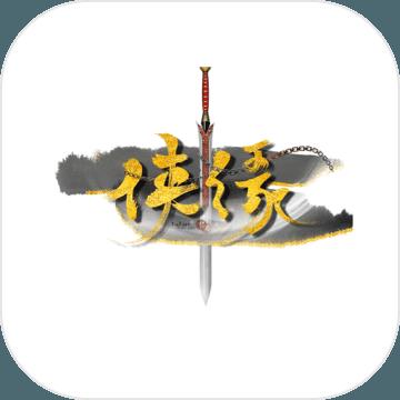 侠缘 V1.0 安卓版