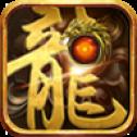 龙族神途 V1.0.0 安卓版