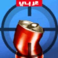 射击罐头 V1.0 安卓版