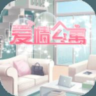 新版爱情公寓 V1.0.0 安卓版