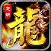 185天王火龙 V1.0.0 安卓版