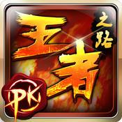王者之路沙城PK复古76 V1.3.102 安卓版