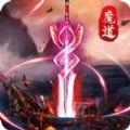 魔道仙师 V1.0 安卓版