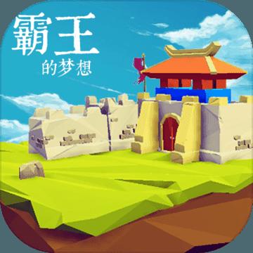 三��志:霸王的�粝� V0.9.9.9g4 安卓版