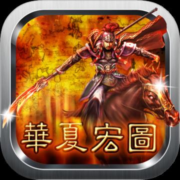 �A夏宏�D V1.3.9 安卓版