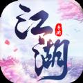 新游江湖 v1.0 安卓版