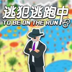 逃犯逃跑中 V1.0 苹果版