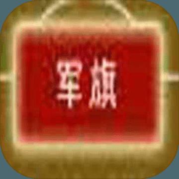 军棋大战 V1.0 安卓版