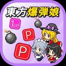 东方爆弹娘 中文版 V1.0 汉化版