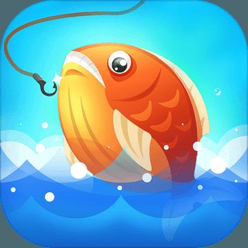 一起来钓鱼 V1.0 安卓版