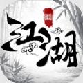��江湖仙�ζ婢� V1.5.5 安卓版