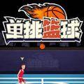 单挑篮球 V1.0.0 安卓版