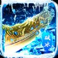 曙光冰雪 V1.0.1 安卓版
