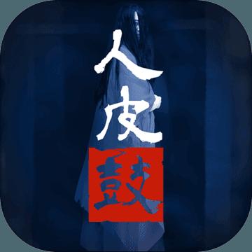 人皮鼓 V1.0 安卓版