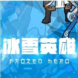 冰雪英雄 V1.0 安卓版