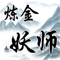 炼金妖师 V1.0 苹果版