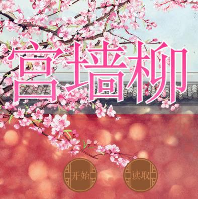 宫墙柳 V15.0 安卓版