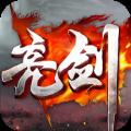 亮剑之警戒 V1.9.0 安卓版