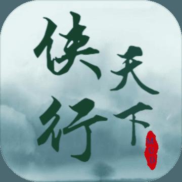 侠行天下mud V1.0 安卓版