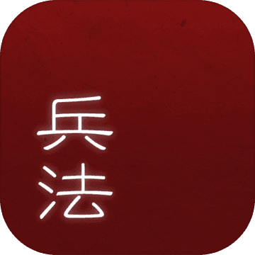 纸上谈兵 V1.6 安卓版