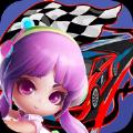 车速竞技 v1.0 苹果版