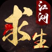 江湖求生测试服 V1.0 安卓版