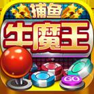 牛魔王捕鱼游戏大平台 安卓版