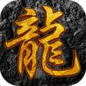 屠龙之怒高爆版 V3.30 安卓版