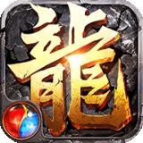 屠龙烈火 v101 BT版