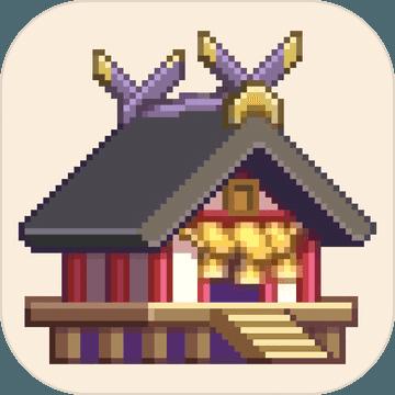 箱庭神社 V1.0.12 安卓版