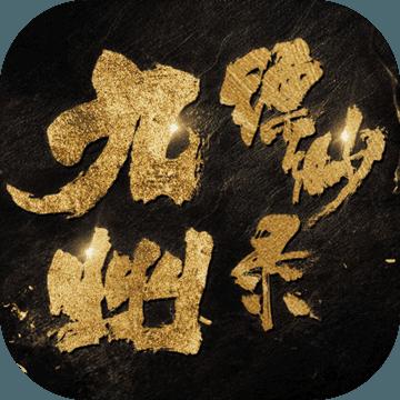 九州缥缈录 V1.0.7 安卓版