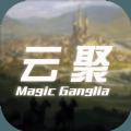 云聚失落的魔法 V1.0 安卓版