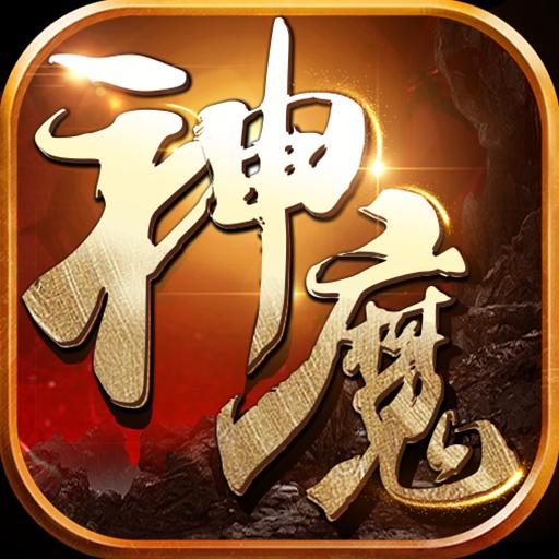 神魔大陆 V1.0 安卓版