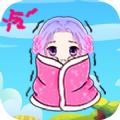 超萌少女 V1.0 安卓版