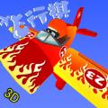 天天飞行棋3D 苹果版